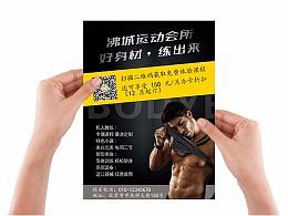 健身房单页