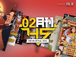 2月新年营销新花样|FaceH5营销月刊