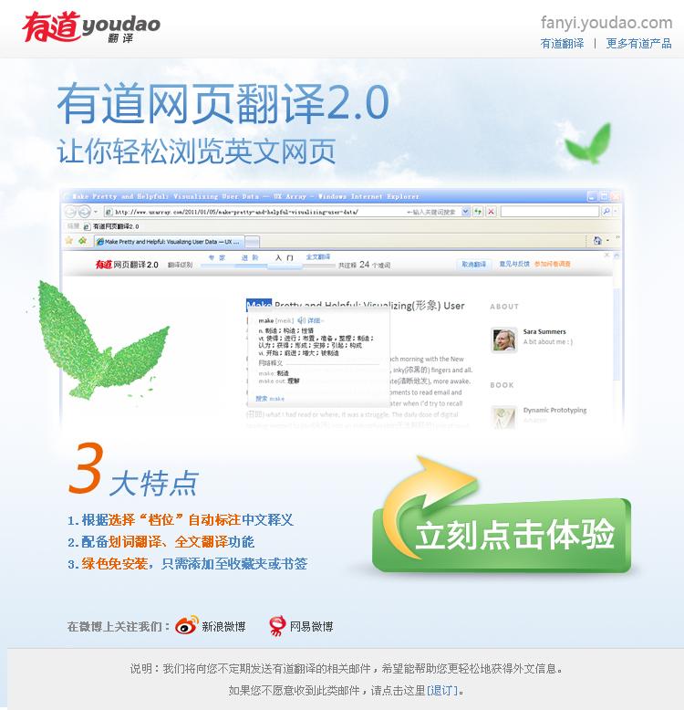 有道�yan_有道网页翻译2.0