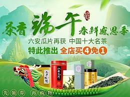 端午 徽六 茶 绿茶