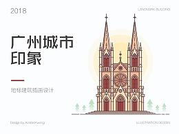 广州·建筑插画