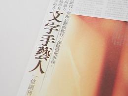 文字的手藝人 / Book Decoration