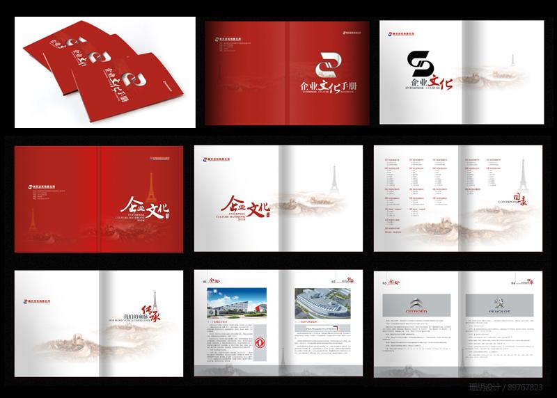 企业文化手册 其他平面 平面 珊胡