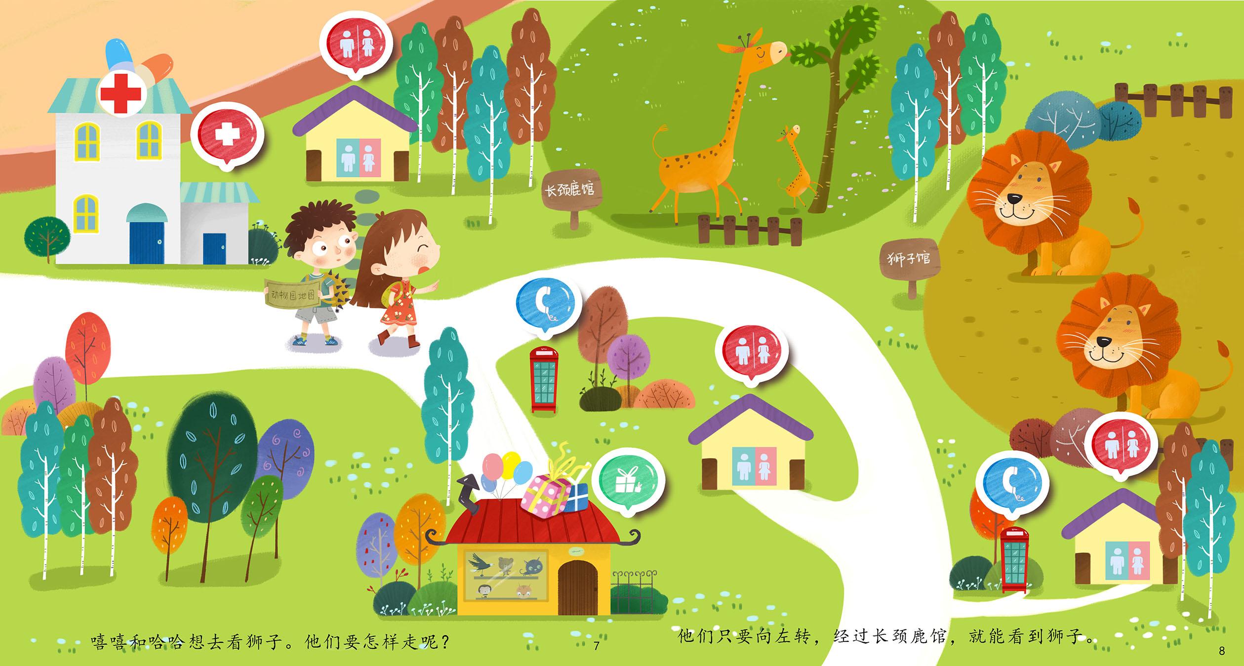 动物园地图,已商用