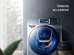 洗衣机详情页头图