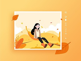 24节气插图 - 圆子小姐姐的四季 #青春答卷2018#