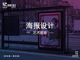 品牌海报设计展板X展架设计品牌宣传三折页