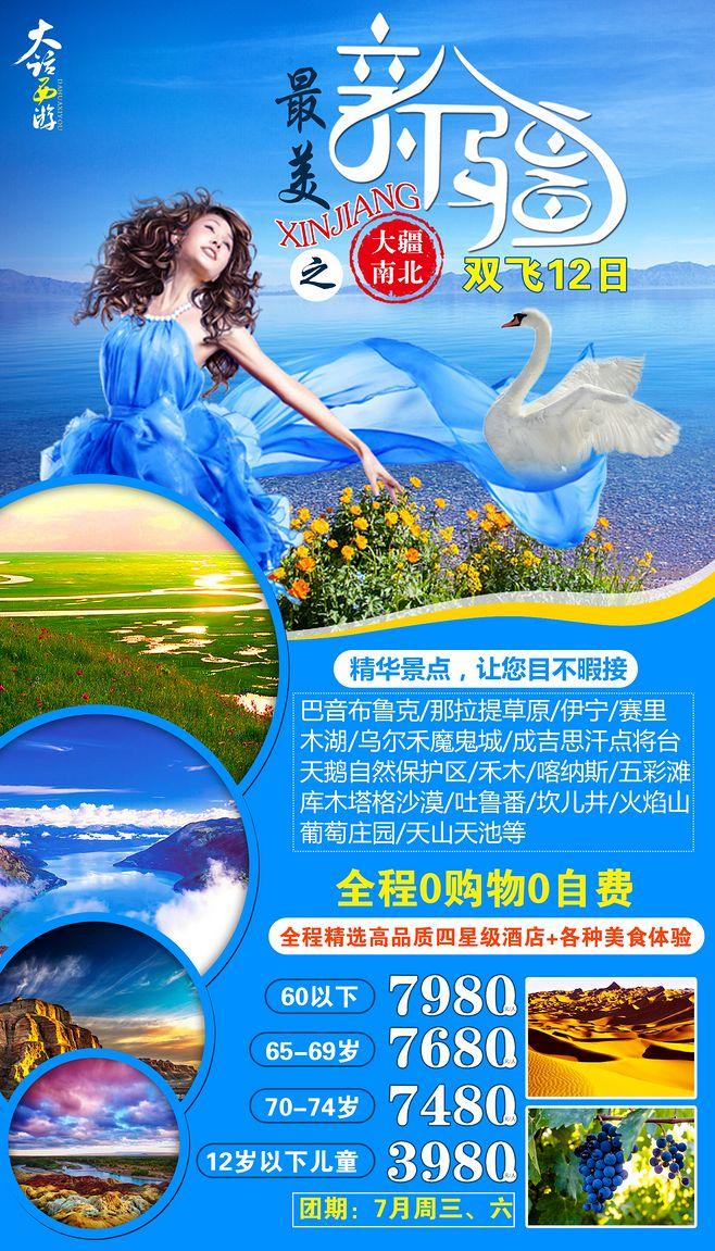 喀纳斯旅游_旅游海报 (新疆喀纳斯,伊犁,禾木等)