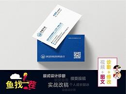 【鱼找茬儿】05期丨商业名片设计商业实战案例讲解