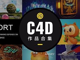 2017年度C4D作品合集