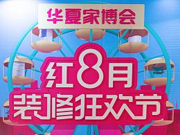 2018年北京华夏家博会-记录