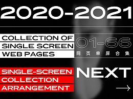 2020年度总结-网页篇