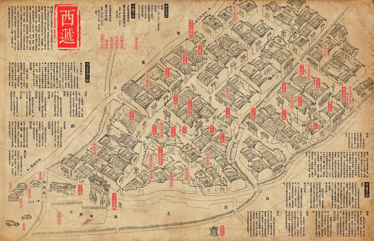 徽州手绘地图