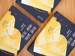 《珍珠·松香·夜莺·序列》书籍设计