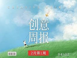 【创意周报】二月 - 第一周