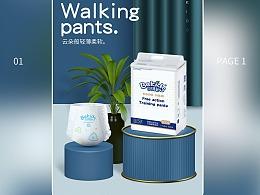母婴-纸尿裤/拉拉裤详情页