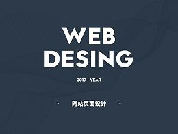 凯迪仕&智能锁网站/页面排版练习