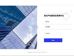 慧谷产业园后台管理页面