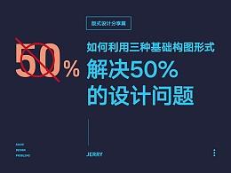 (版式设计分享) 如何利用三种基础构图形式解决50%的设计