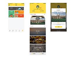 项目实践——移动端app及网页设计