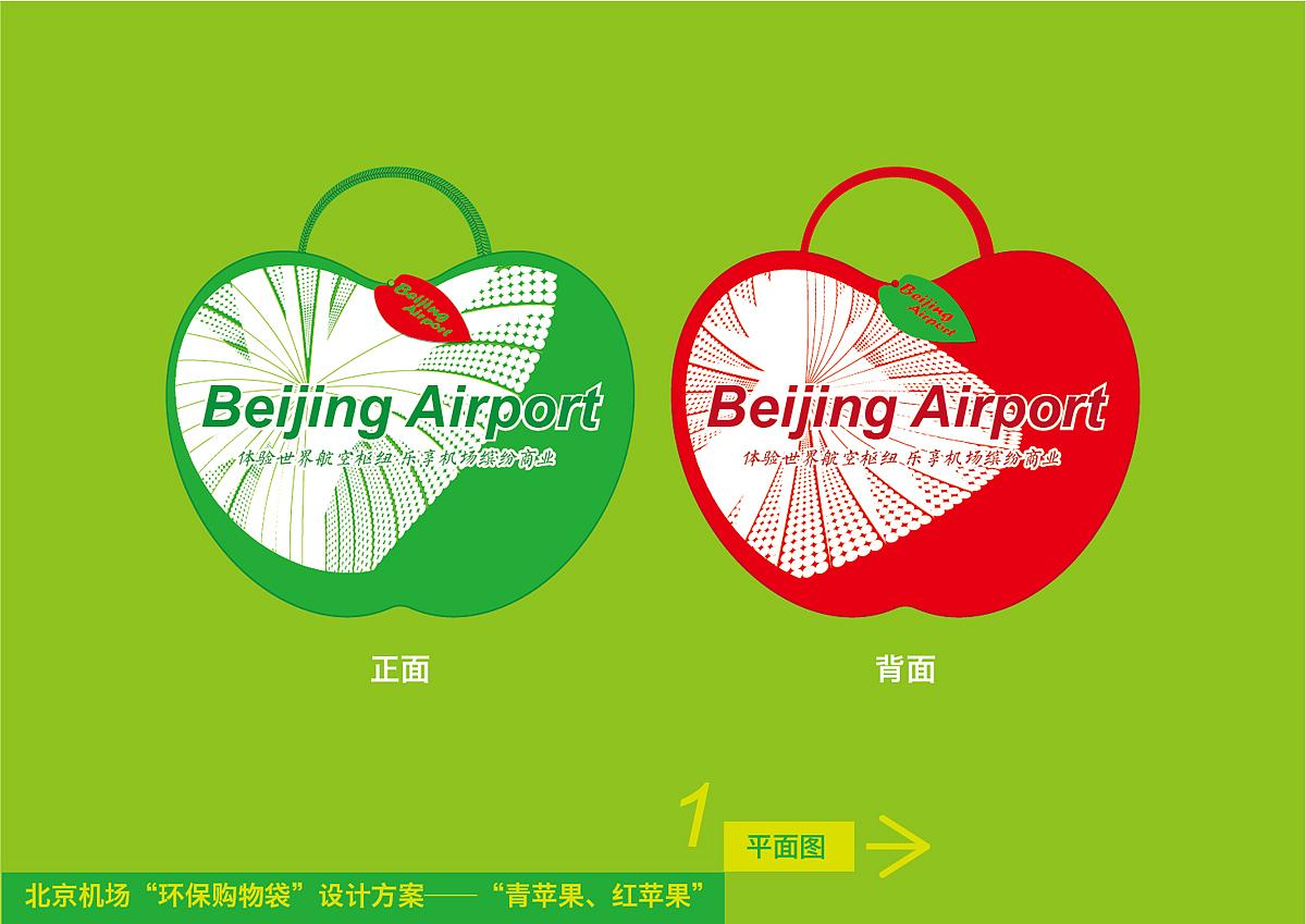 """首都机场商业环保购物袋创意设计——""""青苹果,红苹果""""图片"""