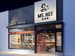 MS. HOT辣媽麻辣燙——香港首家麻辣燙店