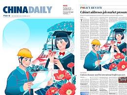 中国日报 | China Daily _Policy review版插_就业
