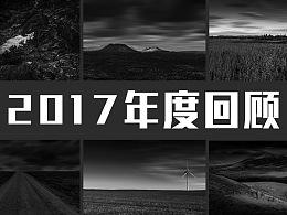 2017年度回顾
