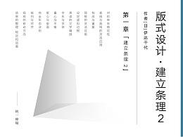 建立条理 2 - 版式设计基础