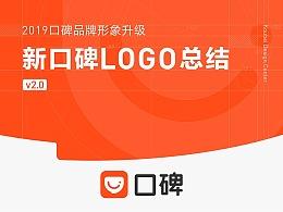 2019口碑品牌形象升级 - 新口碑LOGO总结