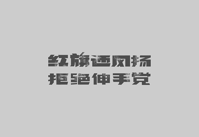 大字报字体_大字报,迎五一|平面|字体/字形|刘兵克 - 原创作品 - 站酷 (ZCOOL)