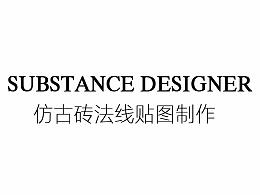 Substance Designer仿古砖法线贴图制作