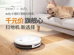 千元价 旗舰心  安克创新eufy小悠E5 智能扫地机