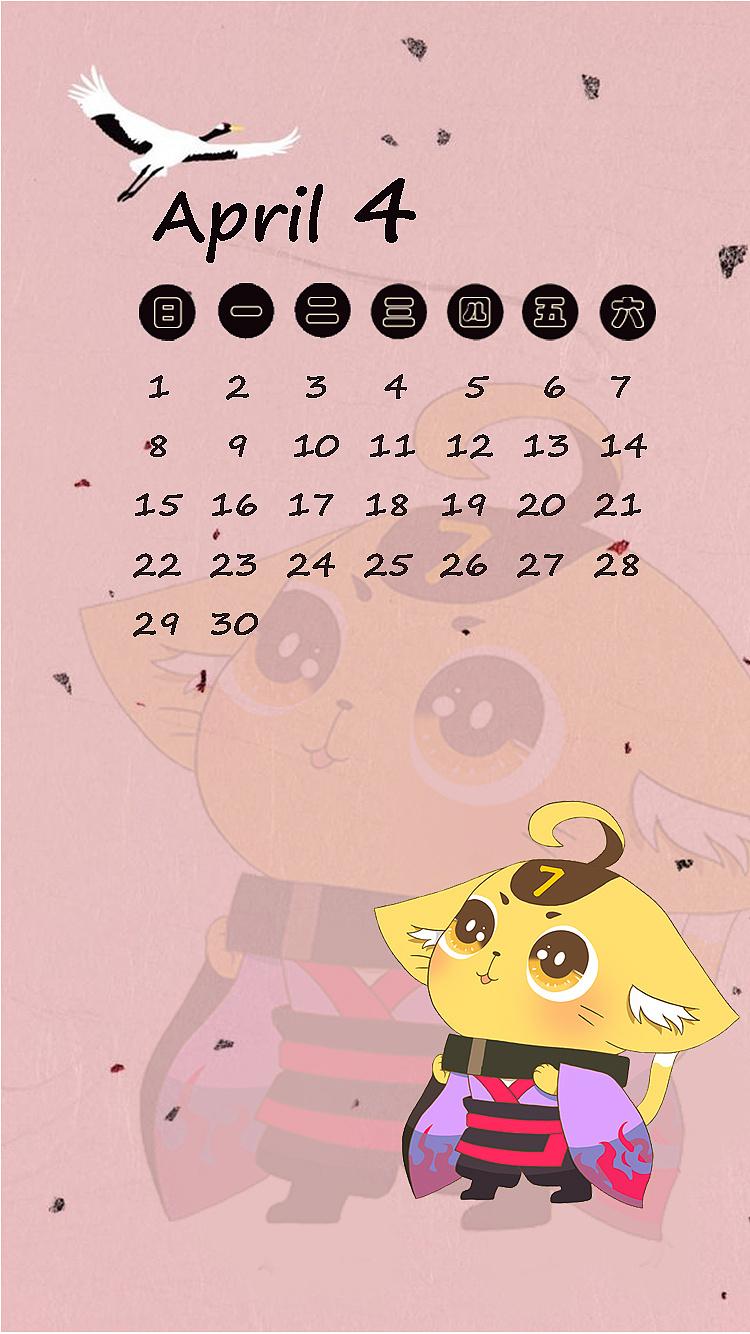 77动漫吉祥物艾奇2018年日历壁纸-手机版|平面