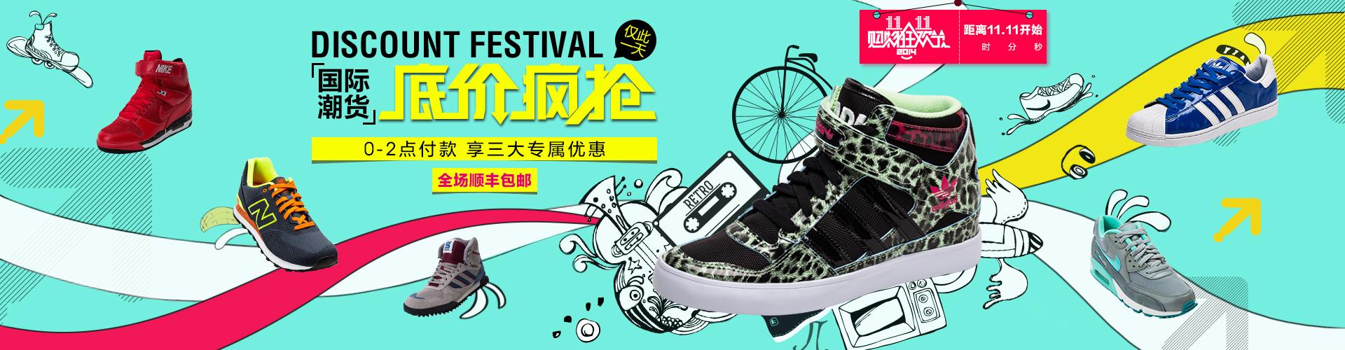 潮牌鞋子海报|网页|banner/广告图|suger1206 - 原创