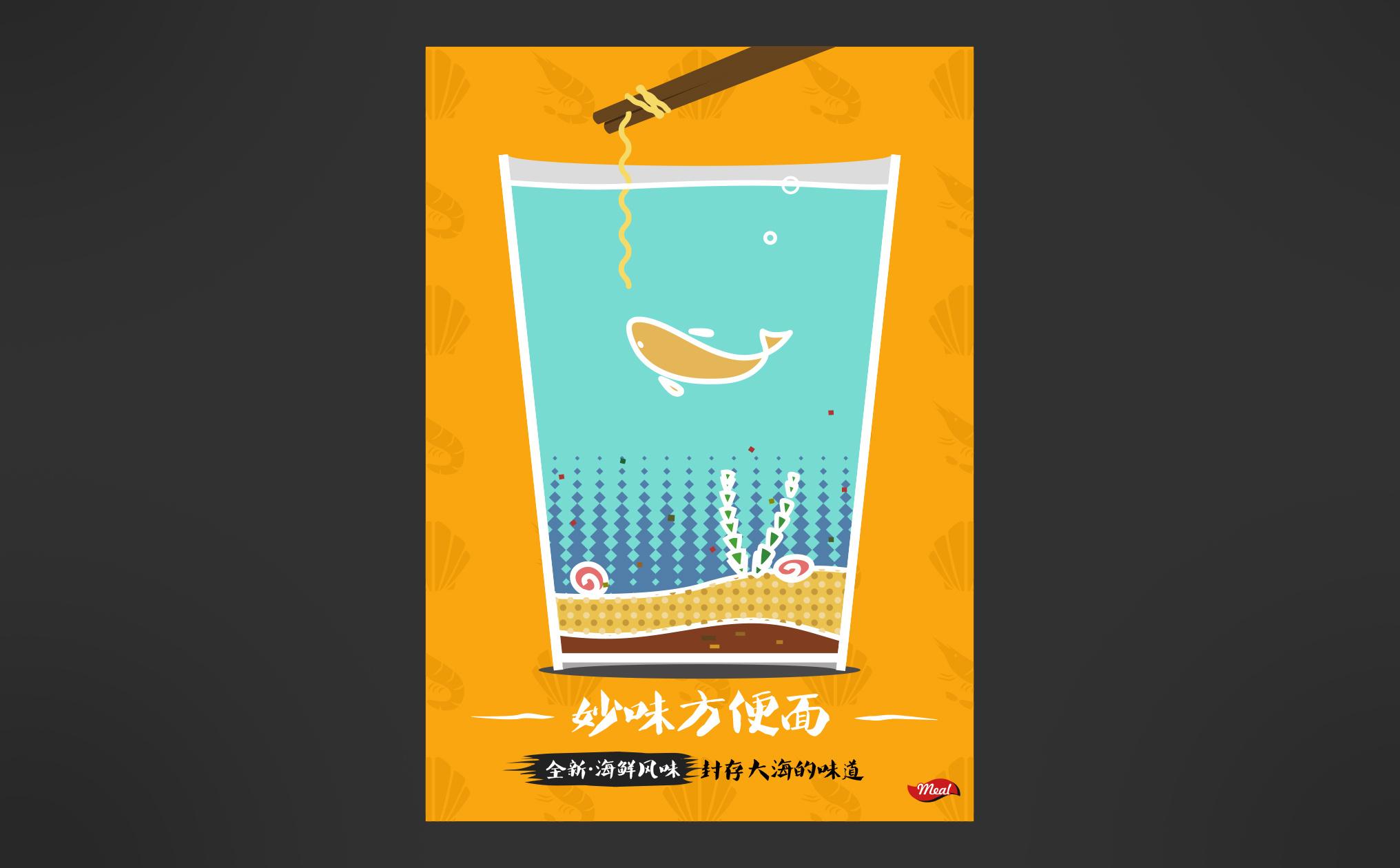 方便面创意设计|平面|海报|kaleidoscope1994 - 原创图片