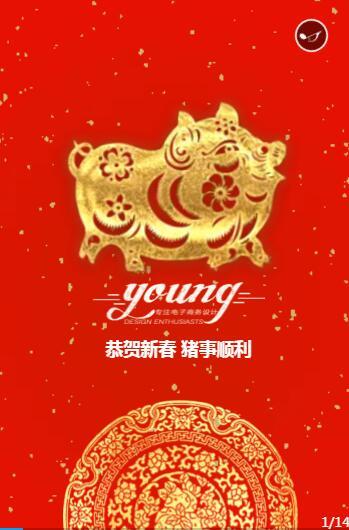 2019猪年春节新年新春祝福贺卡贺岁拜年h5邀请函设计图片