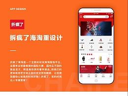 电商类app