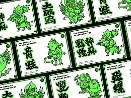 【东巴神谱】THE GENEALOGY OF DONGBA DEITIES