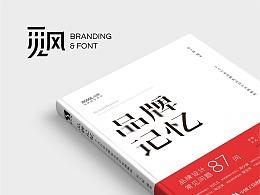 品牌记忆 / Brand Memory