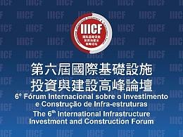 第六届国际基础设施投资与建设高峰论坛