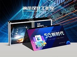 5G新时代通讯技术人工智能云计算大数据互联网安全PPT