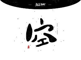 366day字体练习之第11天