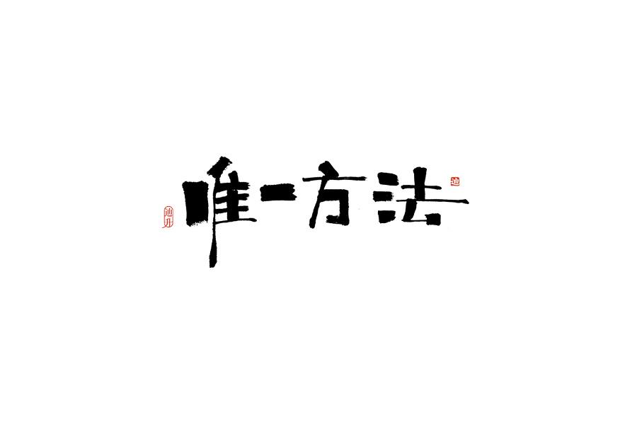 再见前任|字体/字形|平面|迪升 - 原创设计作品图片
