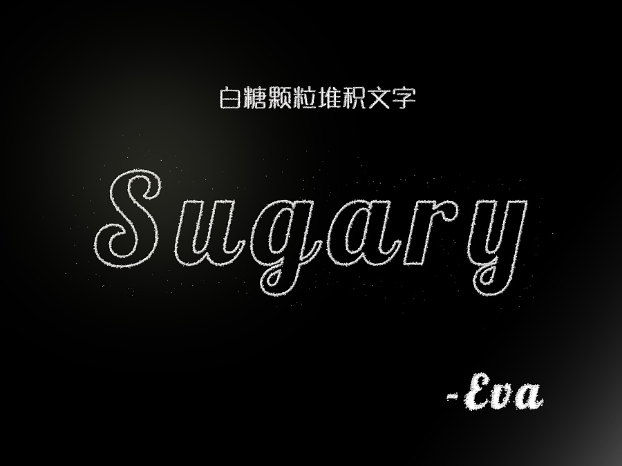 大全颗粒堆积白糖|平面/字体|品牌|喵了个咪的回字形日本食品文字的图片