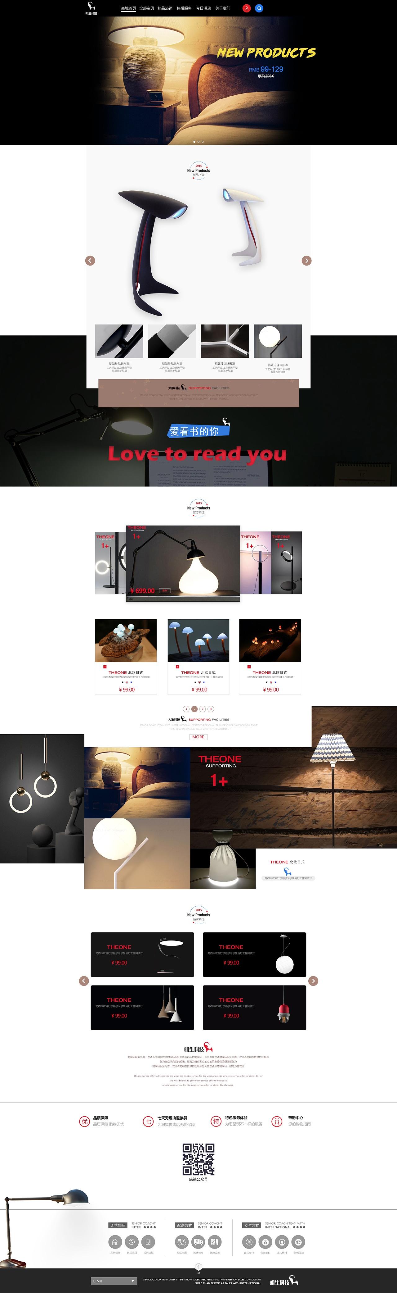 电商网站界面设计