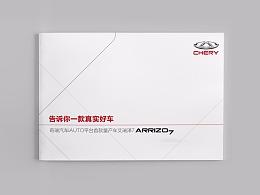 奇瑞汽车ARRIZO7横版画册