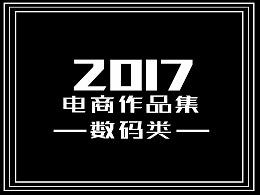 2017电商详情整理—数码类