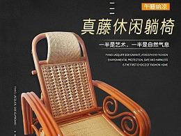 详情页——真藤躺椅