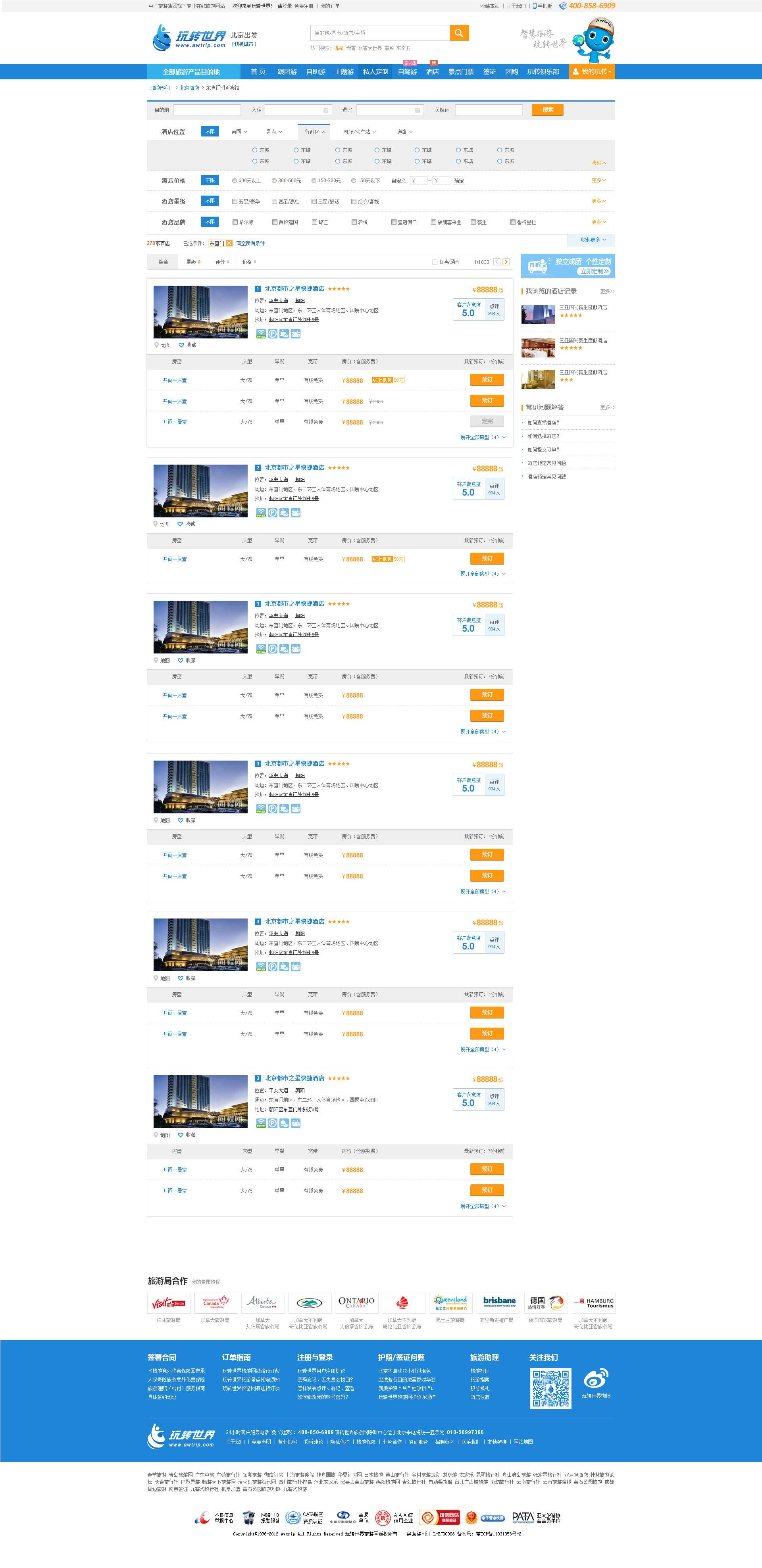 旅游电商网站整站框架产品规划和页面设计图片
